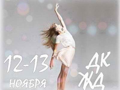 Кубок танцев «Олимп Евразии 2016»