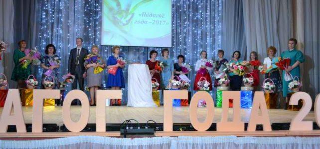 Церемония закрытия районного конкурса «Педагог года 2017»