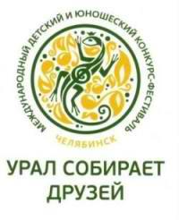 «Урал собирает друзей 2018»
