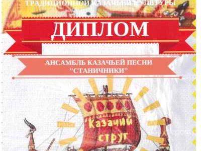 Ансамбль казачьей песни «Станичники» стали лауреатами III степени!