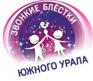 «Звонкие блестки Южного Урала»