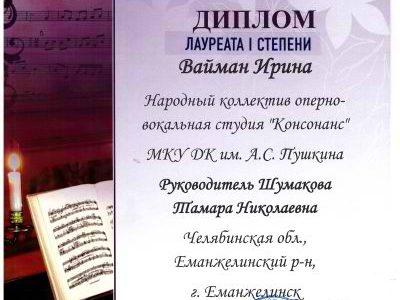 Оперно-вокальная студия «Консонанс» и «Романсиада»