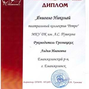 Актеры театрального коллектива «Ретро» вновь стали Лауреатами!