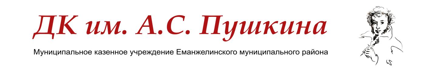 ДК Пушкина Еманжелинск