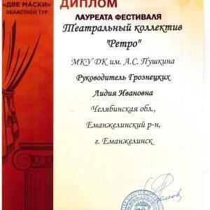 ВСЕРОССИЙСКИЙ ФЕСТИВАЛЬ «ДВЕ МАСКИ»