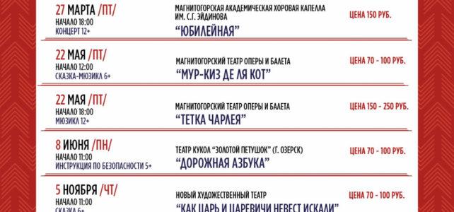 Театрально-концертный зал Челябинской области